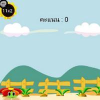 App เกมส์คณิตศาสตร์สูตรคูณ