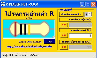 โปรแกรมอ่านค่าความต้านทาน R-Reader.Net