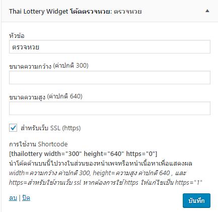 Thai Lottery Widget (ปลั๊กอินผลสลากกินแบ่งรัฐบาลไทย บน Website ของคุณ ฟรี) :