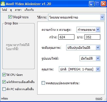 โปรแกรมลดขนาดวีดีโอ Video Minimizer