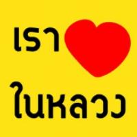 เรารักในหลวง (App ทำภาพโปรไฟล์ รักในหลวง)