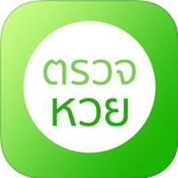 Lottery Free (App ตรวจหวย ตรวจ Lottery)