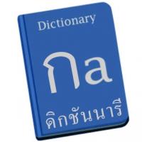 Yaipeang Dictionary (โปรแกรม แปลภาษา ดิกชันนารี ไทย-อังกฤษ)