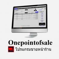 One Point of Sale (โปรแกรม One Point of Sale บริหารงานขายหน้าร้าน)