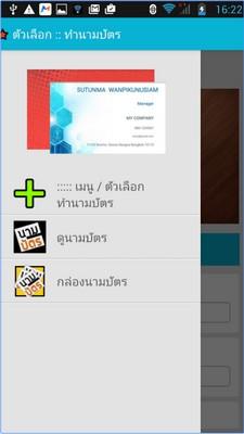 App ทำนามบัตร สวยและง่าย