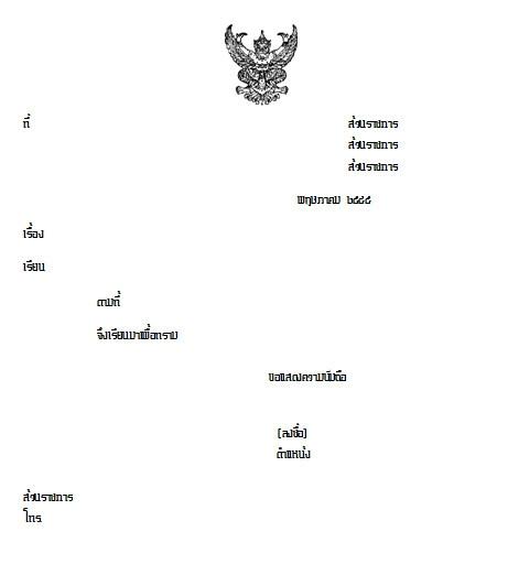 แบบฟอร์มบันทึกเอกสารทางราชการ Government Form