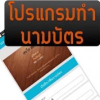โปรแกรมทำนามบัตร สวยและง่าย (App ทำนามบัตรได้เองง่ายๆ)