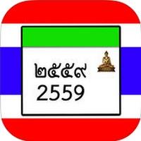 Thai Calendar (App ปฏิทินไทย แสดงวันสำคัญ วันหยุด อย่างละเอียด)