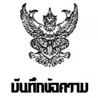Government Form (โปรแกรมบันทึกแบบฟอร์มเอกสาร หนังสือราชการ)