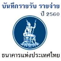 Saving BOT (บันทึกบัญชี รายรับ รายจ่าย โดย ธนาคารแห่งประเทศไทย)