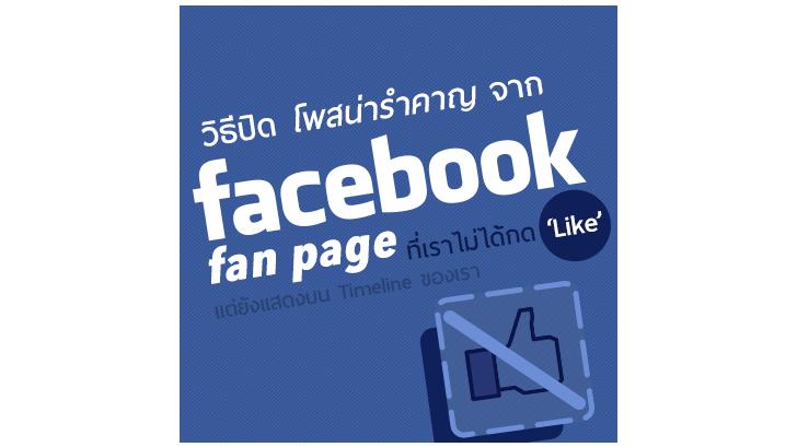 วิธีปิด โพสน่ารำคาญจาก Fanpage ที่เราไม่ได้กด Like แต่ยังแสดงบน Facebook Timeline ของเรา