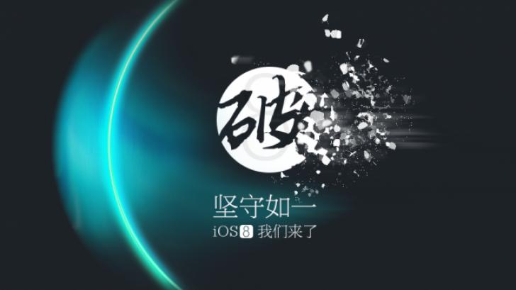 วิธีและขั้นตอนเจลเบรค iOS 8.0-8.1.2 แบบ Untethered Jailbreak ด้วย TaiG