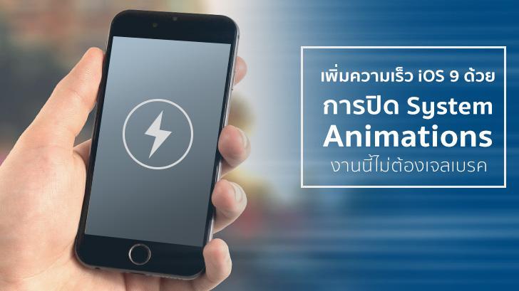 มาเพิ่มความเร็วให้ iOS 9 ด้วยการปิด System Animations กันเถอะ งานนี้ไม่ต้องเจลเบรค