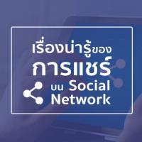 เรื่องน่ารู้ของการแชร์บน Social Network (บริการ Facebook Twitter Instagram และอื่นๆ)