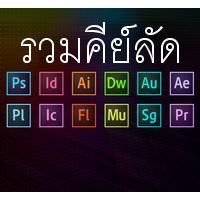 รวมคีย์บอร์ดชอทคัทโปรแกรม Adobe ยอดนิยม ทั้ง PhotoShop, Lightroom และอื่นๆ