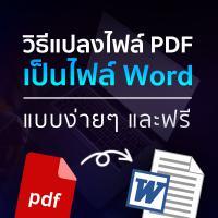 วิธีแปลงไฟล์ PDF เป็นไฟล์ Word แบบง่ายๆ และฟรี