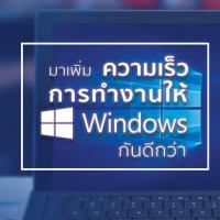 มาเพิ่มความเร็วการทำงานให้ Windows กันดีกว่า