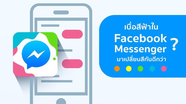เบื่อสีฟ้าใน Facebook Messenger ไหม มาเปลี่ยนสีข้อความแชทกันดีกว่า