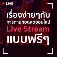 เรื่องง่ายๆ กับการถ่ายทอดสดออนไลน์ Live Stream แบบฟรีๆ