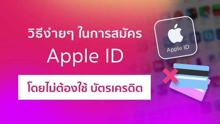 วิธีง่ายๆ ในการสมัคร Apple ID โดยไม่ต้องใช้บัตรเครดิต