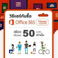 วิธีแชร์กันซื้อ Office 365 Home แบบถูกลิขสิทธิ์ ราคาตกเดือนละแค่ 50 บาท เท่านั้น