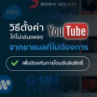 วิธีตั้งค่า YouTube ให้ไม่เล่นเพลงจากชาแนล GMM เพื่อป้องกันการโดนจับลิขสิทธิ์