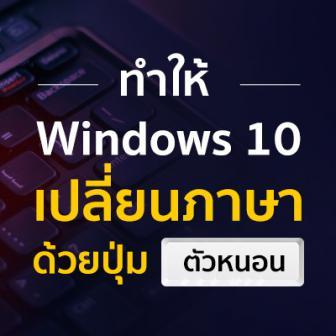 ทำให้ Windows 10 กลับมาเปลี่ยนภาษาด้วยปุ่ม ~ ที่คุ้นเคย