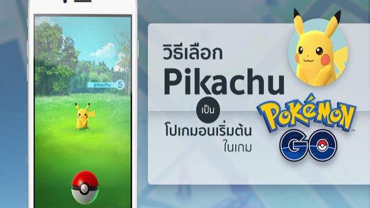 วิธีเลือก Pikachu เป็นโปเกมอนเริ่มต้นในเกม Pokemon Go
