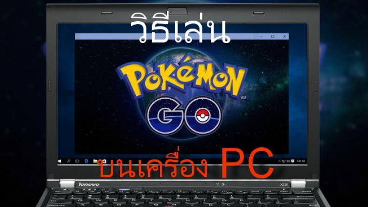 วิธีเล่น Pokemon Go บน PC โดยไม่ต้องเดินออกจากบ้าน