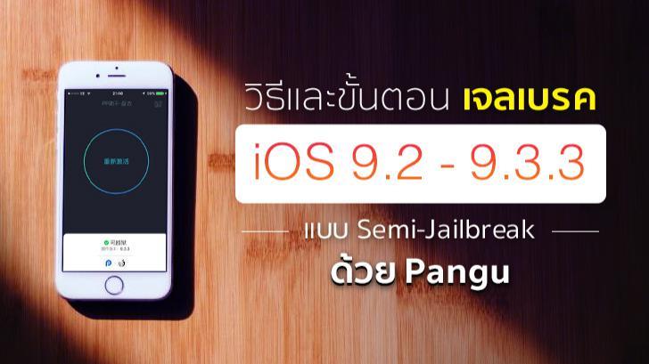 วิธีและขั้นตอนเจลเบรค iOS 9.2-9.3.3 แบบ Semi-Jailbreak ด้วย PanGu