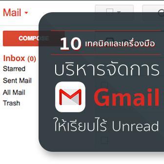 10 เทคนิคและเครื่องมือ บริหารจัดการ Gmail ให้เรียบ ไม่มีจดหมายค้าง