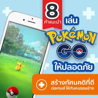 8 คำแนะนำ เล่น Pokemon GO ให้ปลอดภัย สร้างทัศนคติที่ดีต่อเกมส์ให้กับคนรอบข้าง