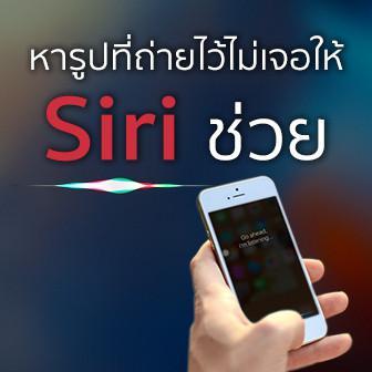 วิธีใช้ Siri ช่วยหารูปที่ถ่ายบน iPhone แบ่งตามสถานที่หรือวันที่ถ่าย