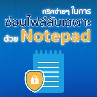 ทริคง่ายๆ ในการสร้างโฟลเดอร์เพื่อซ่อนไฟล์ลับเฉพาะด้วยโปรแกรมพื้นฐานอย่าง Notepad