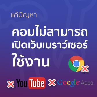 แก้ปัญหา คอมเปิดเว็บเบราว์เซอร์ใช้งาน Chrome, Google Apps หรือ Youtube ไม่ได้