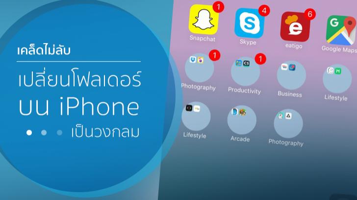 เคล็ดไม่ลับเปลี่ยนโฟลเดอร์บน iPhone เป็นวงกลม [ไม่ต้อง Jailbreak]