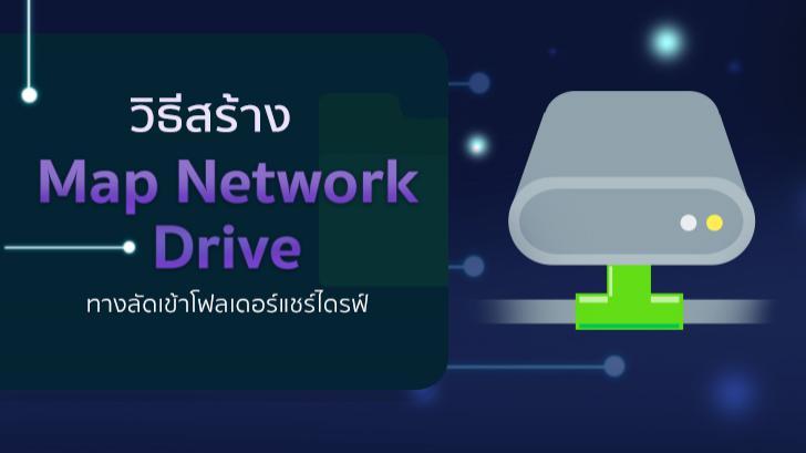 วิธี Map Network Drive สร้างทางลัดในแชร์โฟลเดอร์ให้เข้าถึงง่ายขึ้น ในรูปแบบไดรฟ์