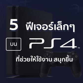 5 ฟีเจอร์เล็กๆ บน PlayStation 4 ที่ช่วยให้สาวกสนุกสนานกับการใช้งานมากขึ้น
