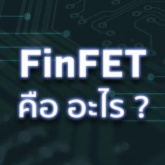 FinFET คือ อะไร?