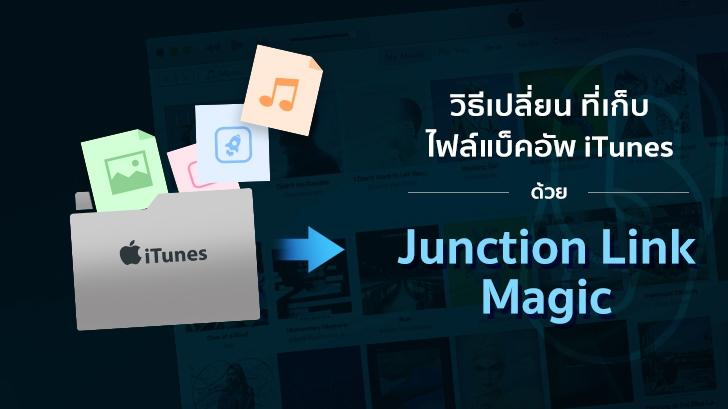 วิธีเปลี่ยนที่เก็บไฟล์ Backup ของ iPhone บนโปรแกรม iTunes ด้วย Junction Link Magic