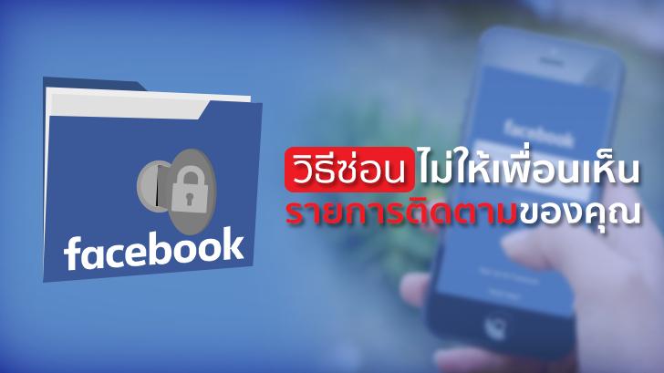 วิธีซ่อน ไม่ให้เพื่อนเห็นรายการติดตามของคุณบน Facebook