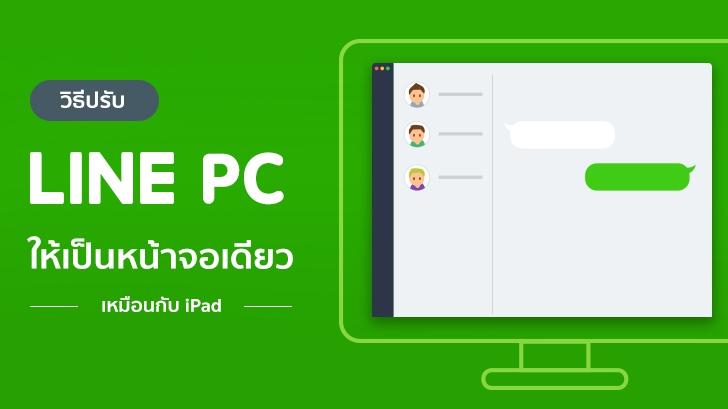 วิธีปรับการแสดงผล LINE บน PC ให้รวมเป็นหน้าจอเดียว ดูง่าย สะดวก  เหมือนที่เล่นบน iPad