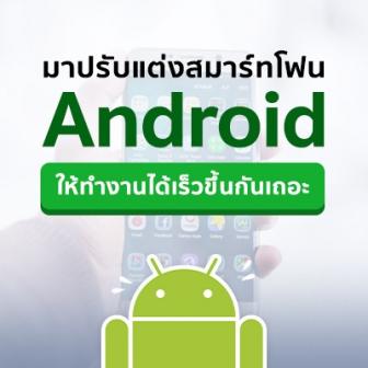 มาปรับแต่งสมาร์ทโฟน Android ของเรา ให้ทำงานได้เร็วขึ้นกันเถอะ