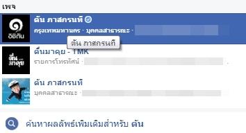 รู้เท่าทันเว็บไซต์ปลอม Facebook ปลอม ภัยออนไลน์ที่หลอกให้คุณหลงเชื่อโดยไม่รู้ตัว