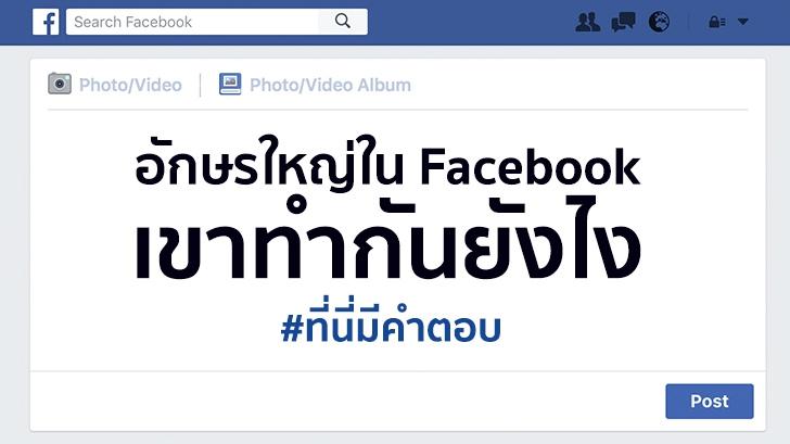 เขียนโพสต์ตัวอักษรใหญ่ลง Facebook เขาทำกันยังไง ที่นี่มีคำตอบ