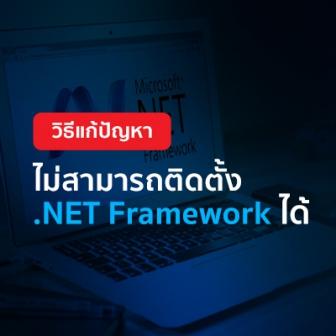 วิธีแก้ปัญหา ไม่สามารถติดตั้ง .NET Framework ได้