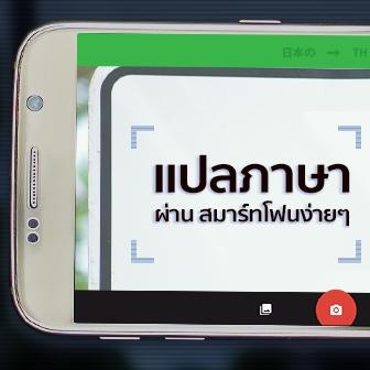 วิธีแปลภาษาง่ายๆ ผ่านกล้องสมาร์ทโฟนของคุณ