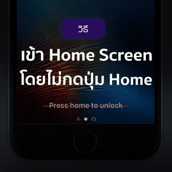 วิธีเข้าหน้า Home Screen โดยไม่ต้องกดปุ่ม Home บน iOS 10 เพื่อถนอมปุ่มไม่ให้พังเร็ว