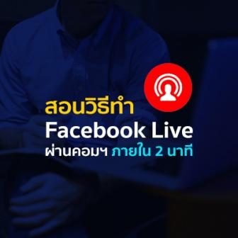 สอนวิธีทำ Facebook Live ผ่านคอมพิวเตอร์ ง่ายแค่ 2 นาที Live ได้เลย
