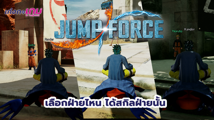 การเลือกทีม Jump Force มีผลต่อสกิลเริ่มต้นของตัวละครนะ